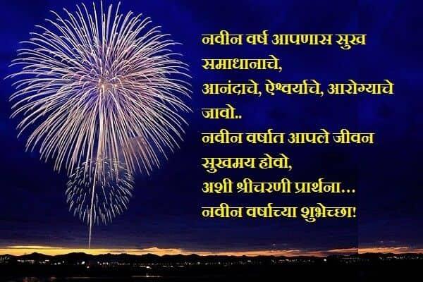 Marathi Navin varsh shubhechha