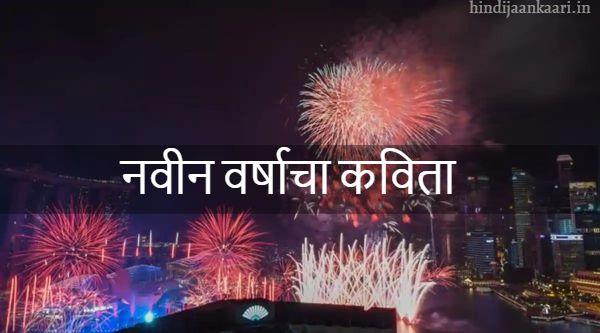 नवीन वर्ष कविता