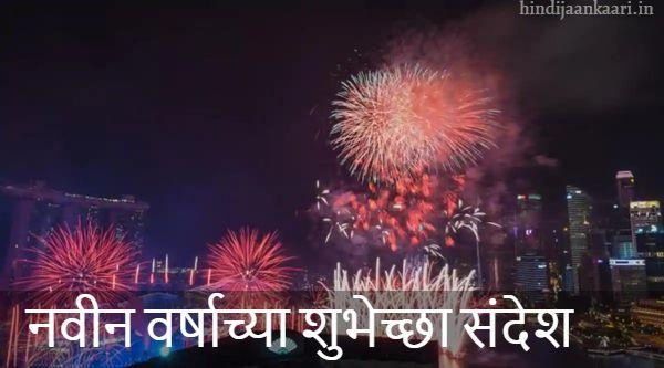 नवीन वर्षाच्या शुभेच्छा संदेश