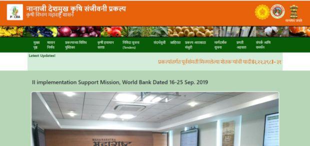 nanaji deshmukh krishi sanjivani yojana online application form