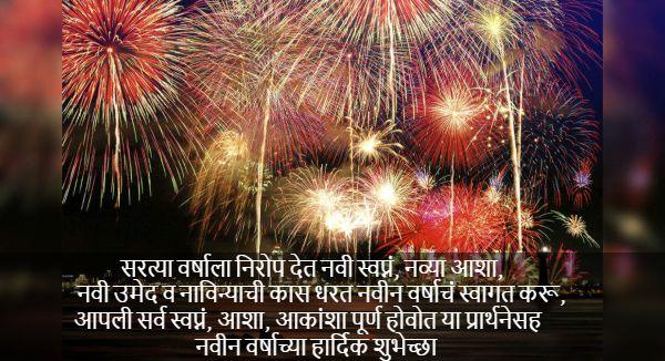 नवीन वर्षाच्या हार्दिक शुभेच्छा