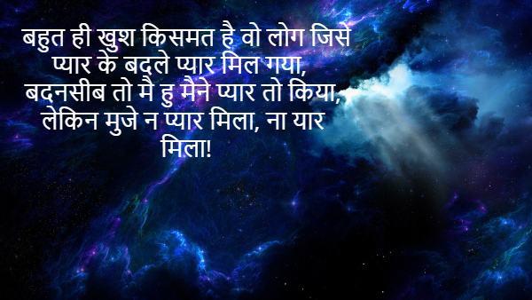10 sad whatsapp status Hindi