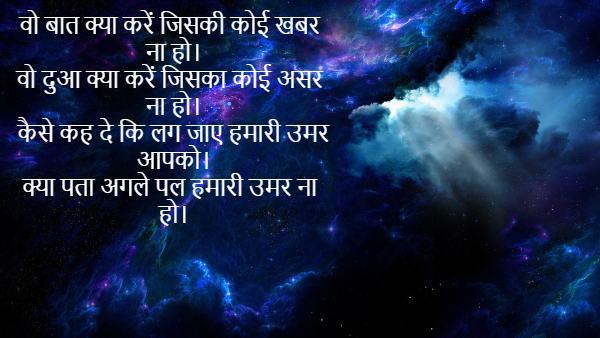 10 sad whatsapp status in Hindi