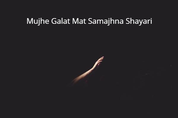 Mujhe Galat Mat Samajhna Shayari