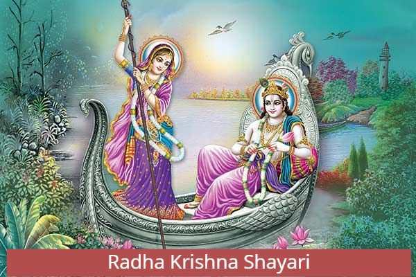 Radha Krishna Shayari hindi font