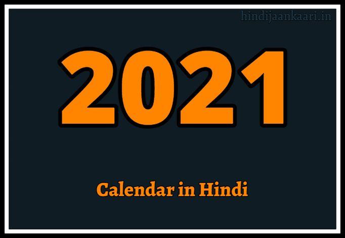2021 का कैलेंडर