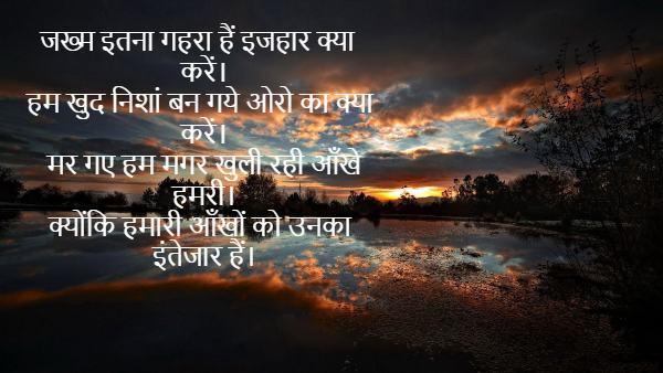 heart sad status hindi
