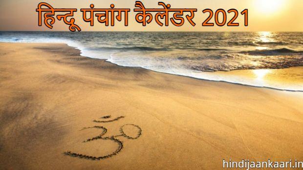 हिन्दू पंचांग कैलेंडर 2021
