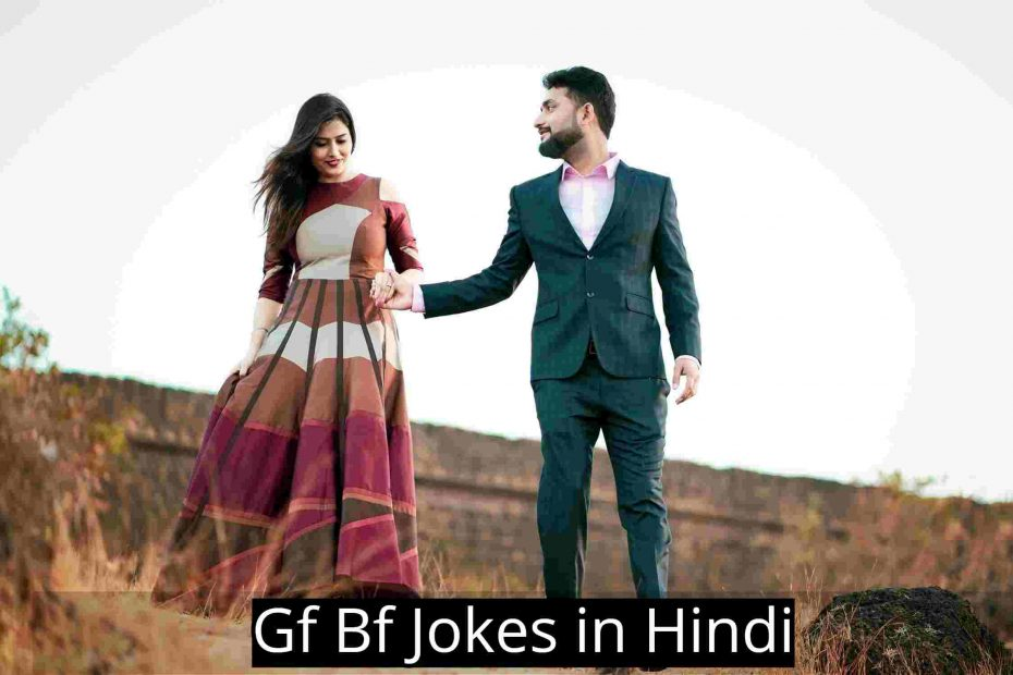 Gf Bf Jokes in Hindi