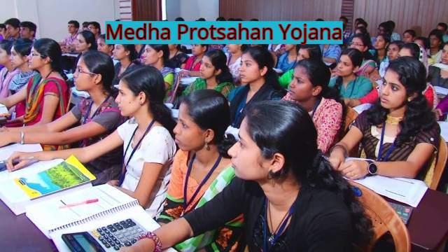 Medha Protsahan Yojana Apply Online