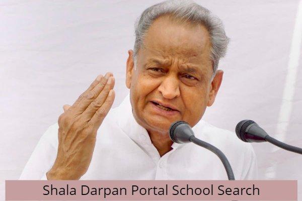 shala_darpan_portal_school_search