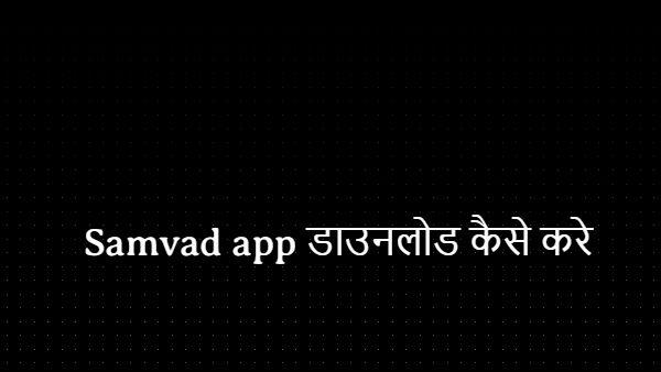 samvad app डाउनलोड कैसे करे?