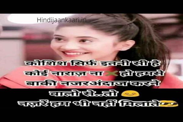 Cute Love Attitude Status Hindi