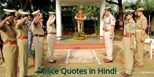 Police Quotes in Hindi
