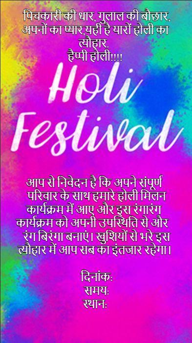 Holi milan invitation card