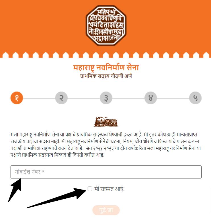 Mns nondani in marathi