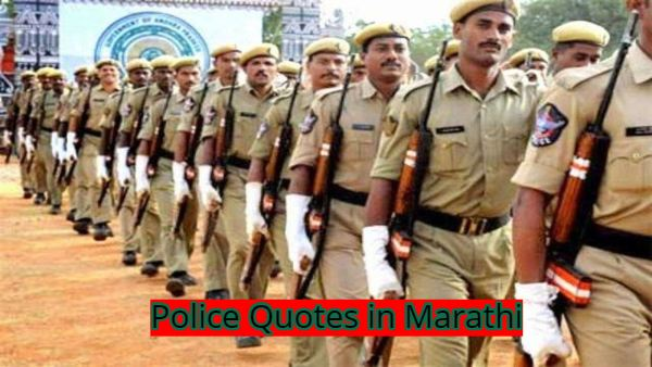 police quotes in marathi