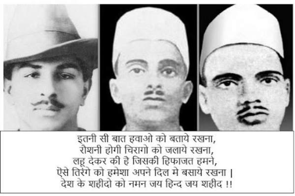 shaheed diwas 2021 Images