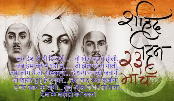 shaheed diwas Collage