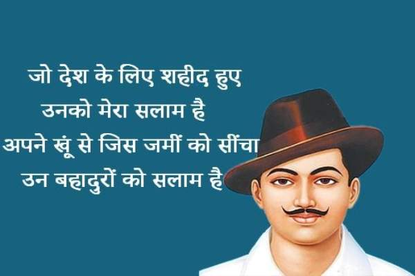 shaheed diwas hd images