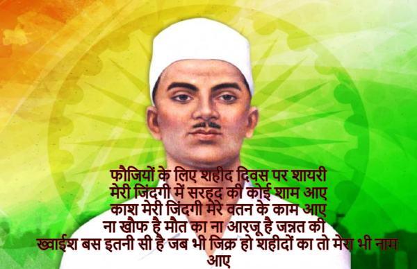 shaheed diwas sukhdev image
