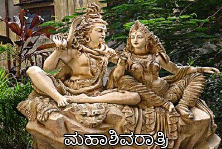 ಮಹಾಶಿವರಾತ್ರಿ