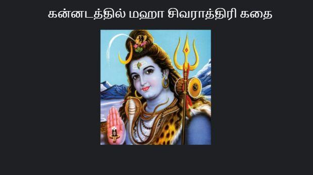 Maha Shivaratri Story in Kannada