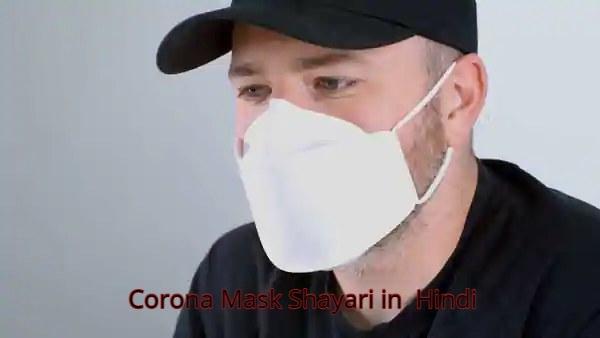 Corona Mask Shayari in Hindi