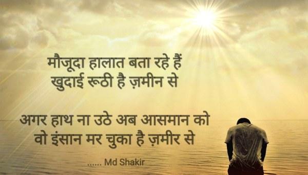 Halat Shayari