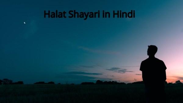 Halat Shayari in Hindi download