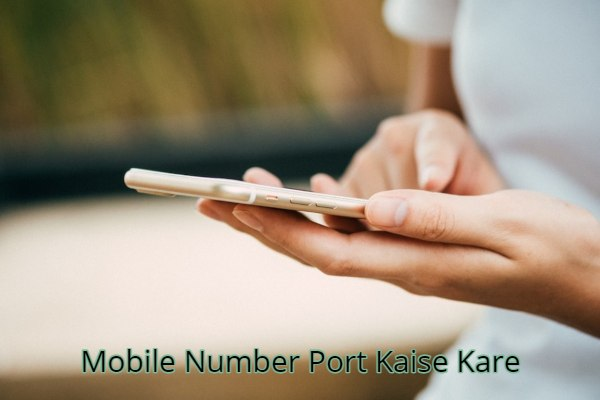 Mobile Number Port Kaise Kare