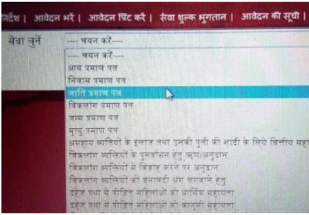 up jati prman patr apply
