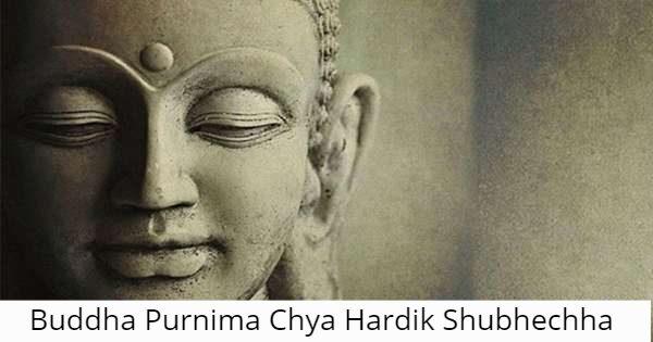 Buddha Purnima Chya Hardik Shubhechha