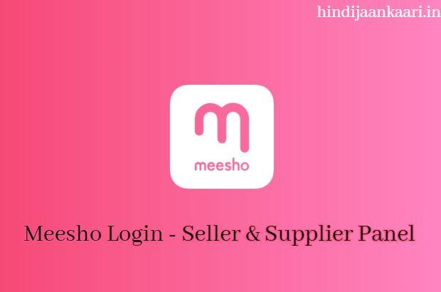 meesho supplier login