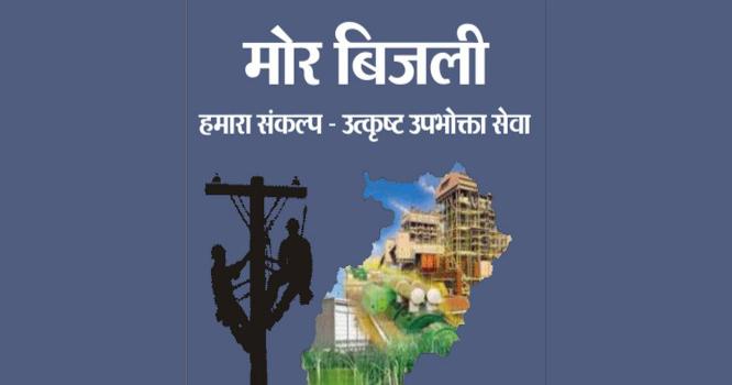 CSPDCL Mor Bijlee App