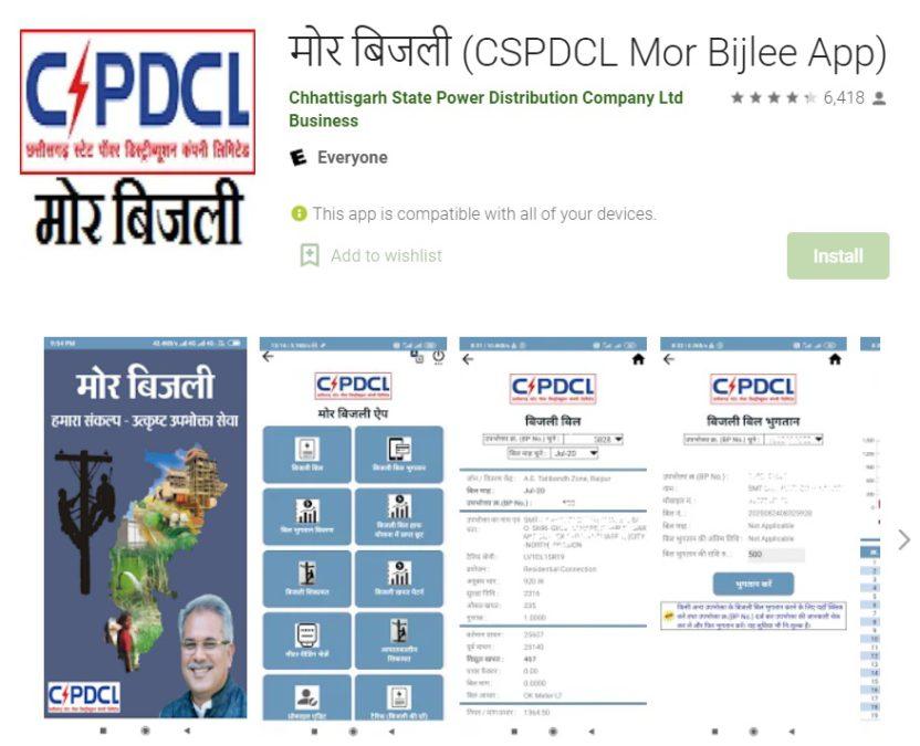 CSPDCL Mor Bijlee App Chhattisgarh