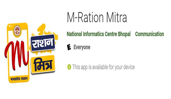 M ration Mitra App download