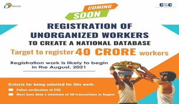 E Shram Card Registration CSC Login