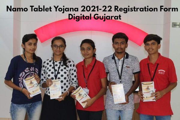Namo Tablet Yojana 2021-22