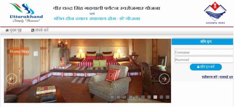 veer chandra singh garhwali tourism swarozgar yojana