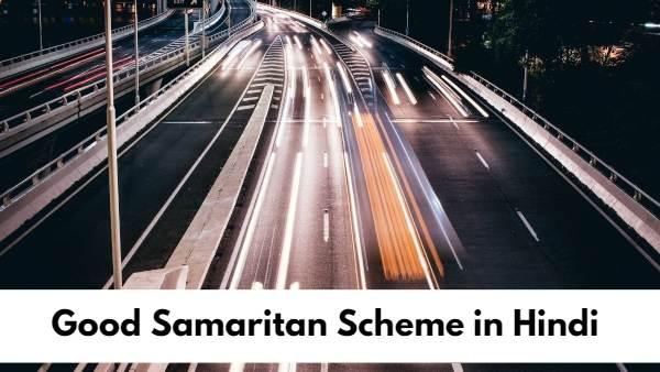 Good Samaritan Scheme in Hindi