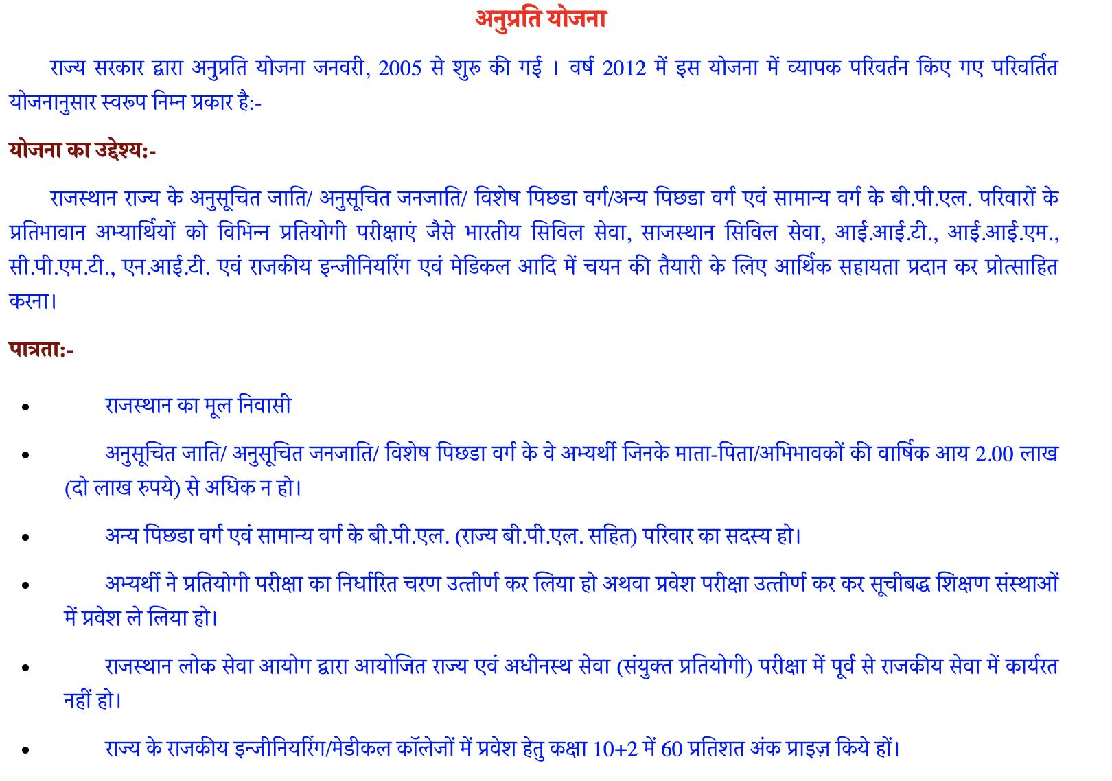 Rajasthan Anuprati Yojana apply
