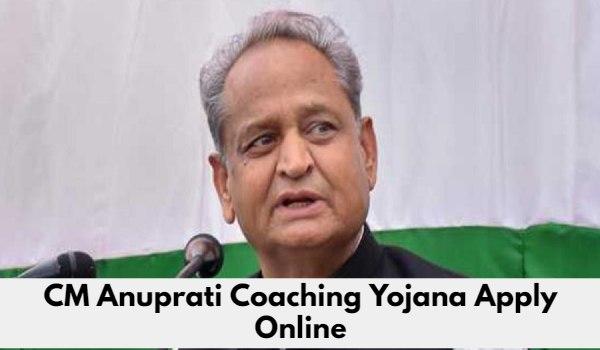 mukhyamantri anuprati coaching yojana rajasthan